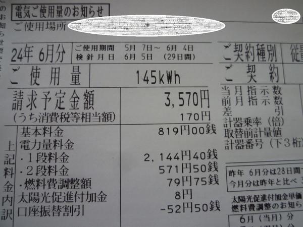P1190699
